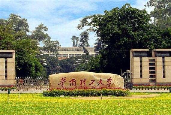 华南理工大学.jpg