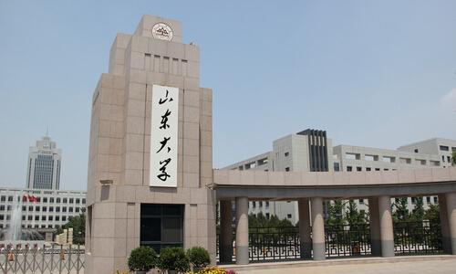 山东大学.jpg