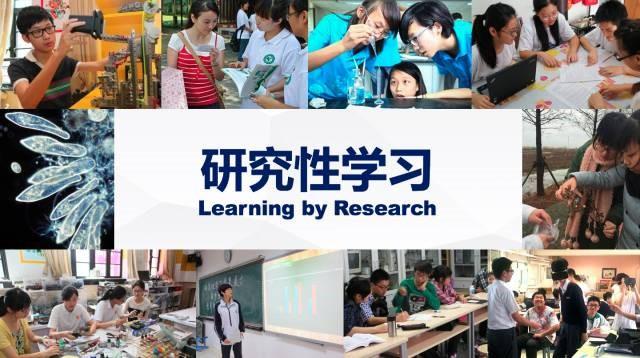 研究性学习认证1.jpg